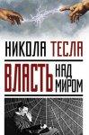 Никола Тесла - Власть над миром (2016) МР3