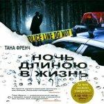 Тана Френч - Дублинский отдел по расследованию убийств (4 книги) (2017) МР3
