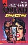 Чингиз Абдуллаев - Океан ненависти. Три цвета крови (2008) МР3