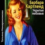 Барбара Картленд - Укрытые любовью ( 2001) МР3