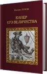 Михаил Попов - Капер Его Величества (2017) MP3