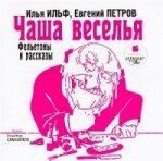 И.Ильф, Е. Петров - Чаша веселья. Фельетоны и рассказы (2008) MP3