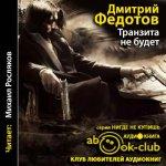 Дмитрий Федотов  - Транзита не будет (2017) MP3