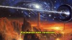 Айзек Азимов - Космические течения (2016)
