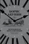Борис Акунин - Нечеховская интеллигенция. Короткие истории о всяком разном  (2017) МР3