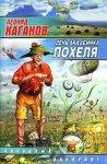 Леонид Каганов - День академика Похеля (2013) MР3
