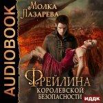 Молка Лазарева - Фрейлина специального назначения (3 книги) (2017) МР3