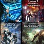 Роман Злотников - Землянин (4 книги) (2017) MP3