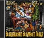 Олег Шелонин, Виктор Баженов - Безумный Лорд (2 книги) (2017) МР3