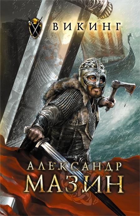 Мазин вождь викингов скачать бесплатно всю книгу