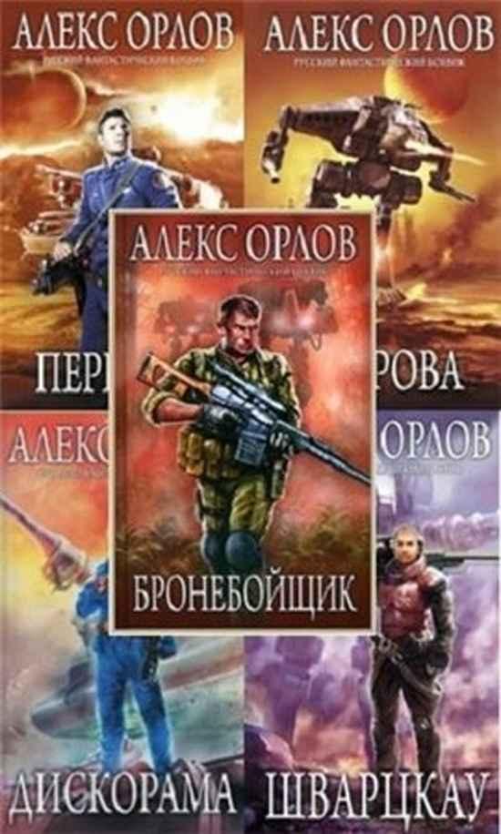 СБОРНИК БРОНЕБОЙЩИК FB2 СКАЧАТЬ БЕСПЛАТНО