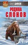 Олег Дивов - Родина слонов (2017) MР3