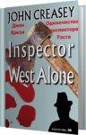 Джон Кризи - Одиночество инспектора Уэста (2017) MP3