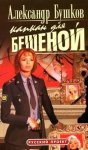 Александр Бушков - Бешеная: Капкан для Бешеной (1998) MР3