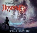 Иван Кузнецов - Дозоры: Время желаний (2017) MР3