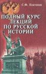 Сергей Платонов - Полный курс лекций по русской истории (1994) MР3