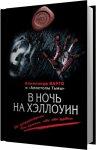 Алексей Шолохов - В Ночь на Хеллоуин (2017) MP3