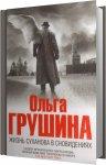 Ольга Грушина - Жизнь Суханова в сновидениях (2017) MP3