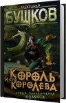 Александр Бушков - Король и его королева (2017) MP3