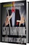 Андрей Парабеллум, Аалександр Белановский - Искусство манипуляции (2014) MP3