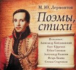 Михаил Юрьевич Лермонтов - Поэмы, стихи (2008) MР3