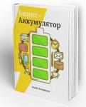 Юрий Никифоров- Бизнес-аккумулятор (2017) MP3