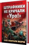 Роман Кожухаров - Штрафники не кричали «Ура!» (2017) MP3