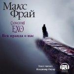 Макс Фрай - Сновидения Ехо (4 книги) (2017) МР3