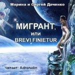 Марина и Сергей Дяченко - Метаморфозы  (3 книги) (2017) МР3
