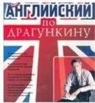 Английский по Драгункину (2007) MР3