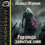 Майкл Муркок - Хроники Элрика из Мелнибонэ (13 книг) (2017) МР3