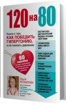 Ольга Копылова - 120 на 80. Книга о том, как победить гипертонию, а не снижать давление (2017) MP3