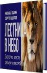 Михаил Хазин, Сергей Щеглов - Лестница в небо. Часть 1 (2016) MP3