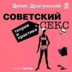 Денис Драгунский - Советский секс. Теория и практика (2017) MР3
