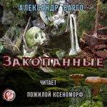Александр Варго - Закопанные (2017) MР3