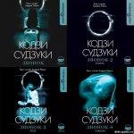 Судзуки Кодзи - Звонок (4 книги) (2008) МР3