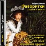Андрей Дёмкин - Фаворитки. Страсть и власть (2007) MР3