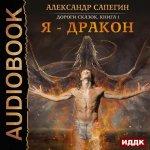 Александр Сапегин - Дороги сказок (1 книга) (2017) МР3