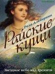 Роза Альберони - Райские кущи (2 книги) (2009) MР3