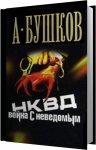 Александр Бушков - НКВД. Война с неведомым (2017) MP3