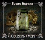 Борис Акунин -  Любовник смерти (2017) MР3