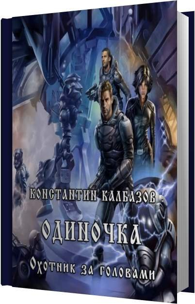 Роман Злотников Ком 2. В глубину (аудиокнига) попаданец.инфо