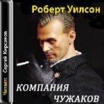 Роберт Уилсон - Компания чужаков (2013) MР3