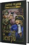 Дмитрий Федотов - Огненный глаз Тенгри (2017) MP3