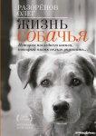 Олег Разорёнов - Жизнь собачья (2015) MР3