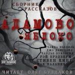 Адамово яблоко. Сборник  (2017) MР3