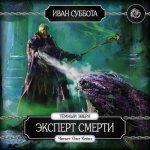 Иван Суббота - Темный Эвери (4 книги) (2017) МР3