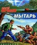 Андрей Фролов - Мытарь (2017) MР3