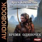 Артём Каменистый - Безымянная Империя  (2 книги)  (2017) MР3