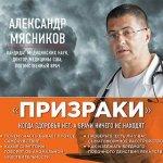 Александр Мясников - «Призраки». Когда здоровья нет, а врачи ничего не находят (2016) MР3